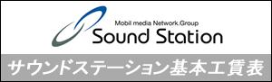 SoundStation基本工賃表