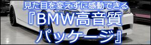 見た目を変えずに感動できる『BMW高音質パッケージ』